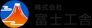 株式会社 富士工舎